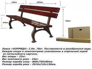 7.Скамья Коррида 2.0 м